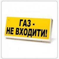 """Alay """"Табло ПЗ-12/24"""" Оповещатель светозвуковой"""