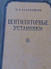 Калинушкін М. П. Вентиляторні установки. М., 1956.