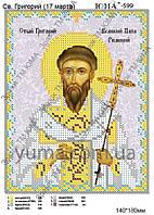 Св. Григорий схема для вышивки именной иконы