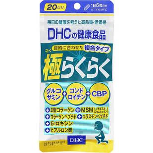 DHC Raku-Raku Комплекс для суставов Глюкозамин+МСМ+Хондроитин, 120 капсул на 20 дней
