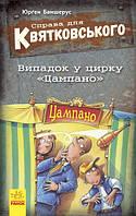 """Справа для Квятковського """"Випадок у цирку. Цампано"""" Баншерус Укр (Ранок)"""