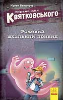 """Справа для Квятковського """"Рожевий шкільний привид"""" Баншерус Укр (Ранок)"""