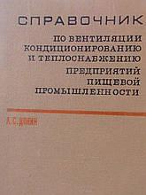 Донін Л. Довідник по вентиляції, кондиціонування та теплопостачання підпр. харчової промисловості. М. 1968.