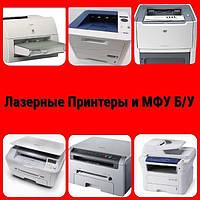 Лазерные Принтеры и МФУ Б/У