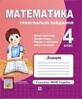 Робочий зошит з математики.  4 клас. до підр. Богдановича М. СХВАЛЕНО!