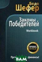Шефер Бодо Законы победителей. Workbook