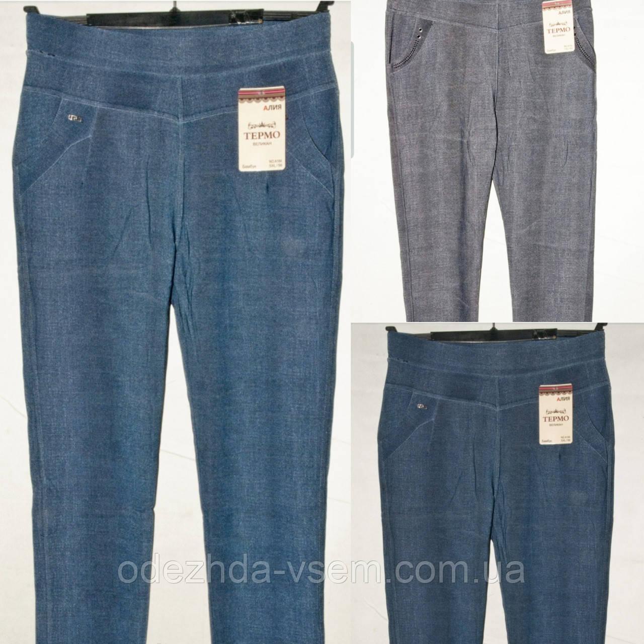 Жіночі брюки утеплені великих розмірів 54,56,58,60