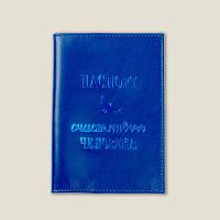 Обложка для паспорта Счастливого человека (кожа,синий)