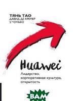Тянь Тао, де Кремер Давид, У Чуньбо Huawei. Лидерство, корпоративная культура, открытость