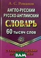 Романов А. С. Англо-русский, русско-английский словарь. 60 000 слов с грамматическим приложением
