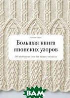 Шида Хитоми Большая книга японских узоров. 260 необычных схем для вязания спицами