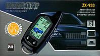 SHERIFF - Автосигнализация Sheriff ZX-930 двухсторонняя