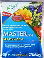 Комплексное удобрение Мастер (Master) 15.5.30+2, 20 г, Valagro
