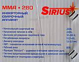 Сварочный инвертор SIRIUS MMA-280, фото 4
