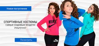 Новые спортивные костюмы оптом и в розницу!