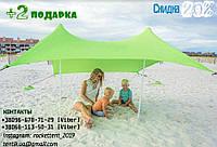 Зонт пляжный! Навес шатер зонт от солнца тент зонтик скидка Мариуполь