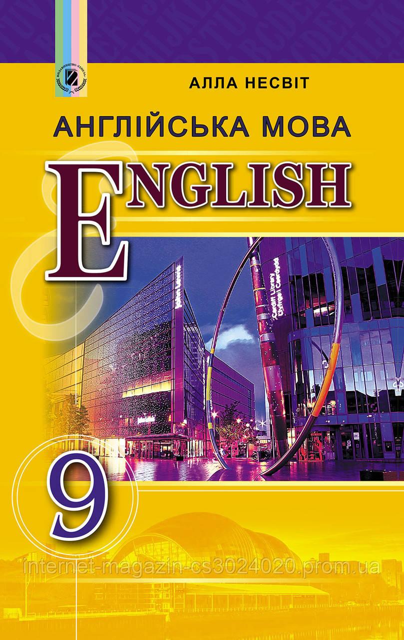Англійська мова 9 клас. Підручник (9-й рік навчання). Несвіт А. М.
