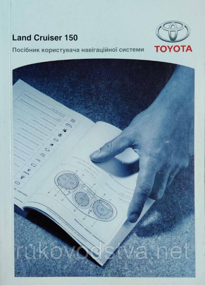 Книга Toyota Land Cruiser 150 Prado Руководство пользователя навигационной системы