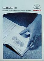 Книга Toyota Land Cruiser 150 Prado Руководство пользователя навигационной системы, фото 1