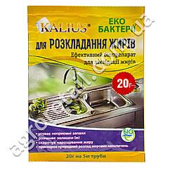 Биодеструктор Kalius для разложения жиров 20 г
