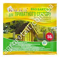 Биодеструктор Kalius для частного сектора 50 г