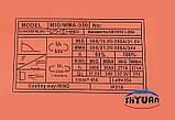 Сварочный полуавтомат Shyuan MIG/MMA-350 Y3 (220), фото 5