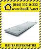 Плиты перекрытия лотков ПТ 75.180.16-12