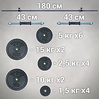Штанга (1,8 м) + гантелі (43 см)    105 кг, фото 3