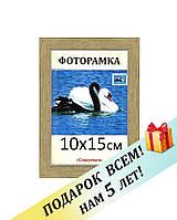 Фоторамка пластиковая 10х15, рамка для фото 1411-603