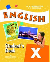 Английский язык. 10 класс.Афанасьева О.В.(учебник + CD).