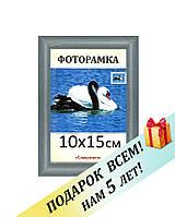 Фоторамка пластиковая 10х15, рамка для фото 1411-10
