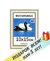 Фоторамка пластиковая 10х15, рамка для фото 1411-2