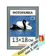 Фоторамка пластиковая 13*18, рамка для фото, картин, дипломов, сертификатов, 1411-10