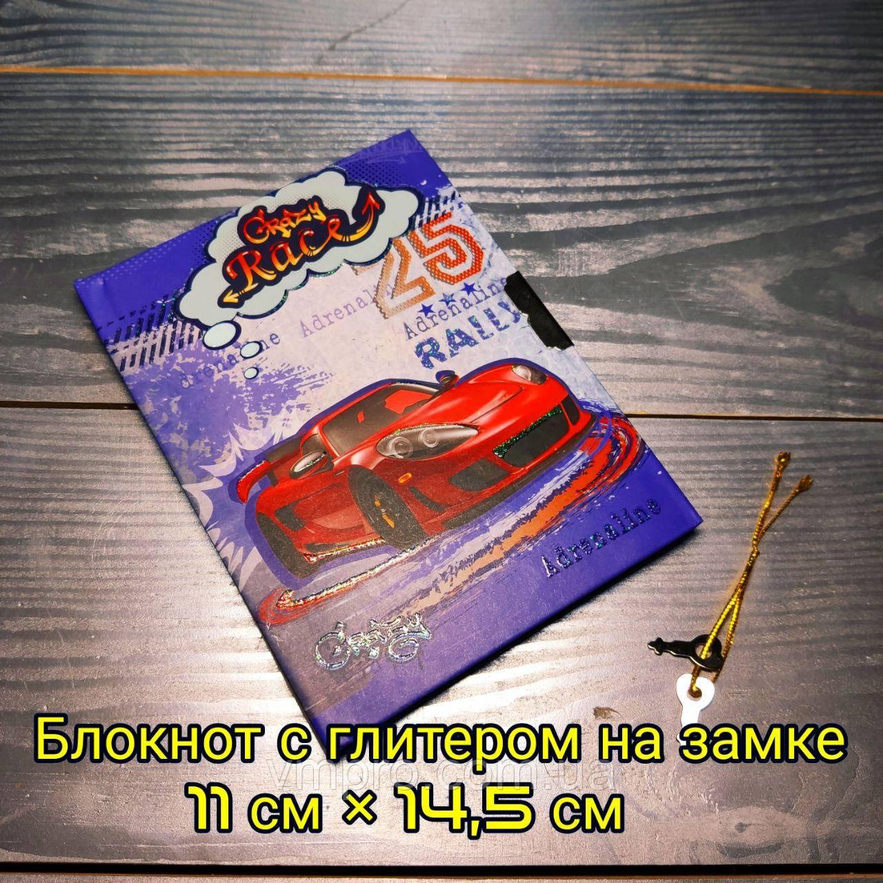 """Блокнот на замке с глитером для мальчиков """"Sport Car"""" (11 см×14,5 см)"""