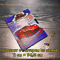 """Блокнот на замке с глитером для мальчиков """"Sport Car"""" (11 см×14,5 см), фото 1"""