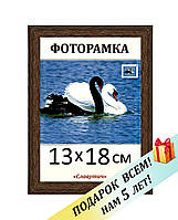 Фоторамка пластиковая 13*18, рамка для фото, картин, дипломов, сертификатов, 1411-33