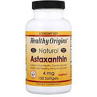 Астаксантин, Healthy Origins, 4 мг, 150 гелевых капсул