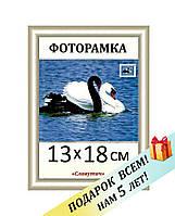 Фоторамка пластиковая 13*18, рамка для фото, картин, дипломов, сертификатов, 1411-2