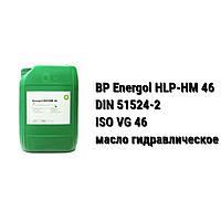 BP масло гидравлическое Energol HLP-HM 46 (20 л)