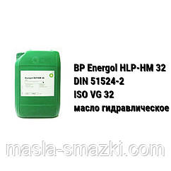 BP масло гидравлическое Energol HLP-HM 32 (20 л)