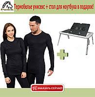Термобелье Bioactiveмикрофлис унисекс + стол для Ноутбука E-Table