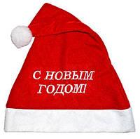 """Новогодняя шапка """"С Новым Годом"""""""