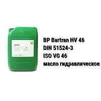 BP масло гидравлическое Bartran HV 46 - (20 л)