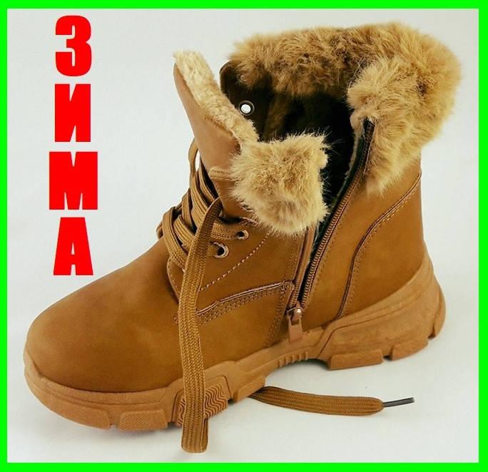 .Зимние Женские Ботинки МЕХ Молния - Шнурок Рыжие (размеры: 36), фото 2