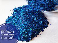 "Брокат глиттер ""Хамелеон синий"",  для декора  смолы в технике ResinArt. Уп. 25мл"