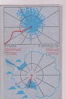 Р.Пири Северный полюс. Р.Амундсен Южный полюс