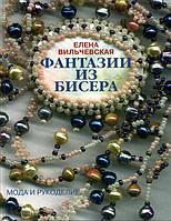 """Книга """"Фантазии из бисера"""" Елена Вильчевская"""