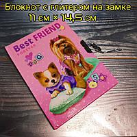 """Блокнот на замке с глитером для девочек """"Best Frend"""" (11×14,5 см), №4019, записная книжка, фото 1"""