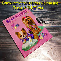 """Блокнот на замке с глитером для девочек """"Best Frend"""" (11×14,5 см), №4019, записная книжка"""