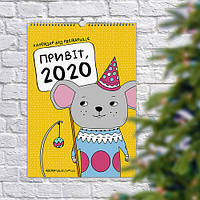 Календарь-планер с мышкой на 2020 год